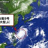 台風9号「大型」で強い台風に