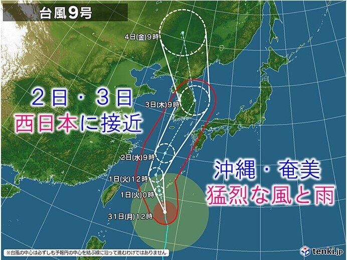 台風9号 非常に強い台風へ