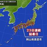 東海以西は猛烈な暑さ 岡山県高梁市で国内の連続猛暑日記録更新