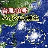 台風10号ハイシェン発生 週末に日本列島に接近のおそれ