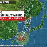 九州 2日、台風9号非常に強い勢力で接近 早めの備えを