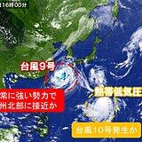 台風9号は非常に強い勢力で九州北部に接近の恐れ 台風10号も発生か
