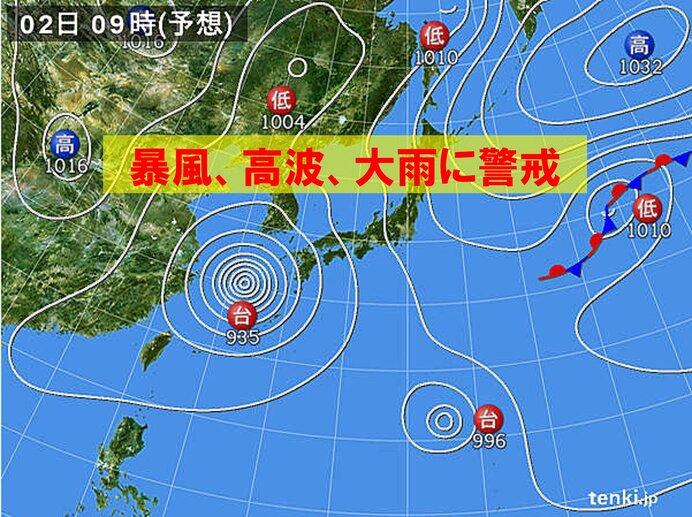 2日 台風9号 九州を中心に荒れた天気