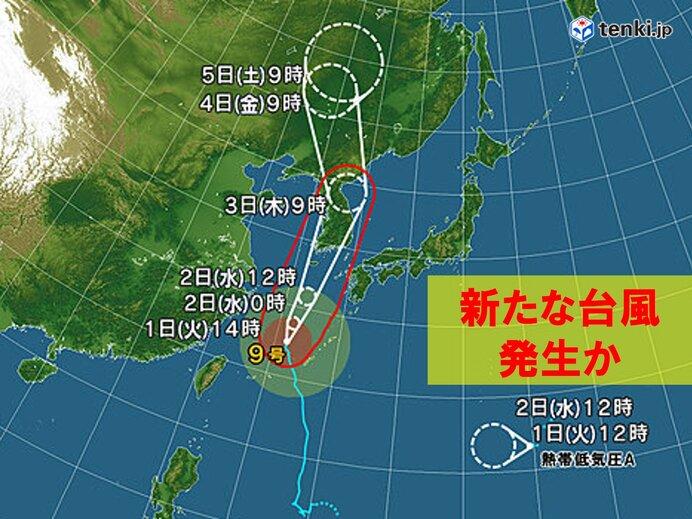 新たな台風発生か? 動きに注意が必要