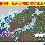 台風9号 九州北部へ接近のおそれ 新たな台風発生で週末に影響か