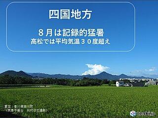 四国地方の8月は記録的な猛暑、そして今後の天気