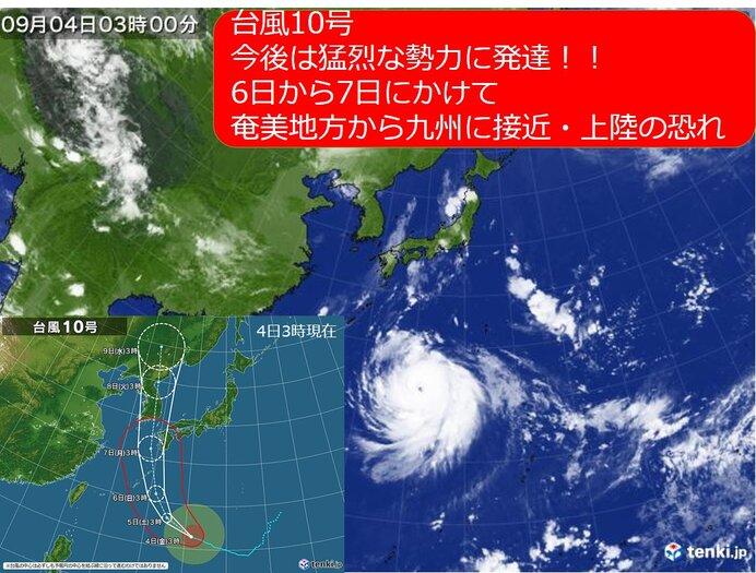 気になる台風10号の今後の動きと 近畿地方で注意・警戒することは何?