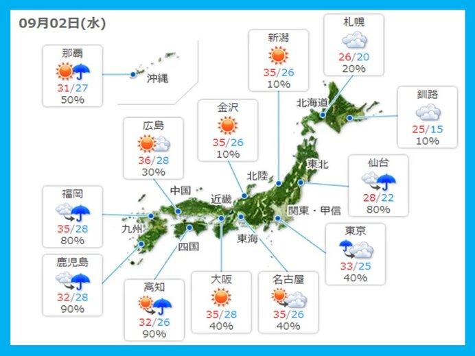 2日 台風9号九州最接近へ 猛烈な風と高波、高潮、大雨も_画像