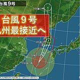 2日 台風9号九州最接近へ 猛烈な風と高波、高潮、大雨も