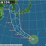 台風10号 東北地方への影響は?