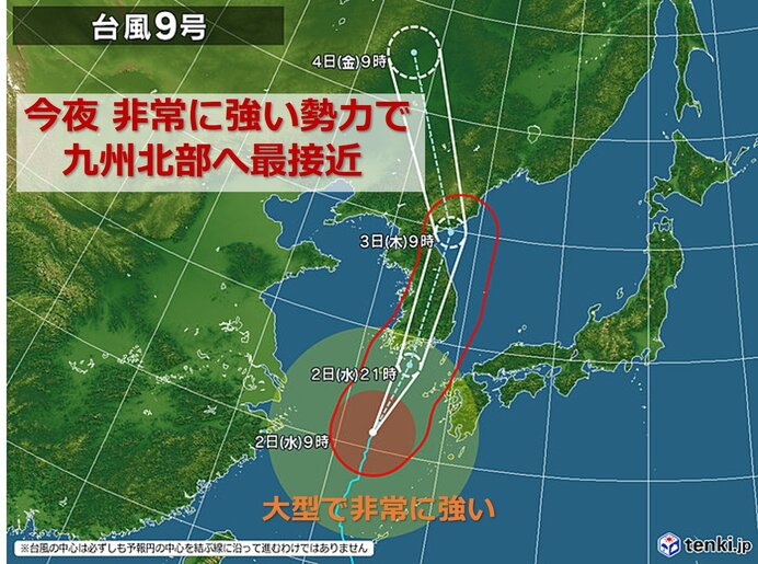 九州 きょう2日午後、台風9号最接近 影響は