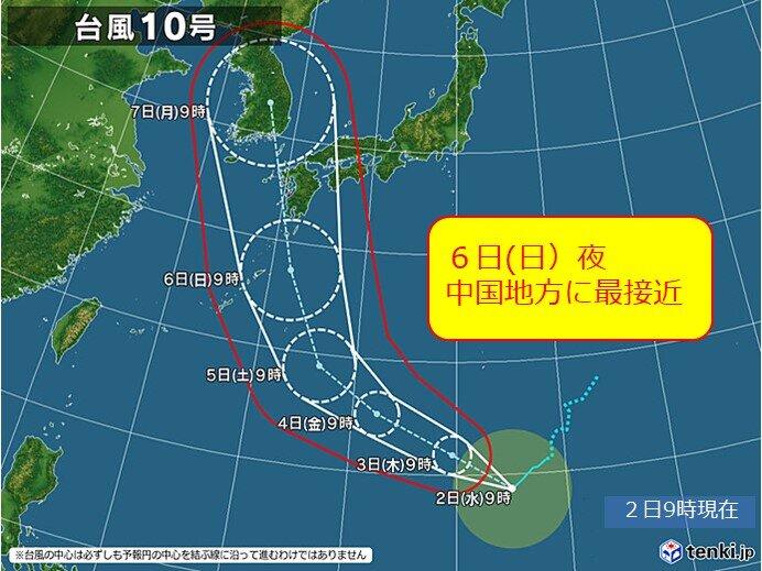 台風10号、6日(日)夜に中国地方に接近か