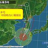 中国地方 台風9号今夜最接近、続いて台風10号に警戒を