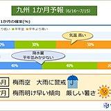 九州 1か月予報 短期集中型の梅雨に