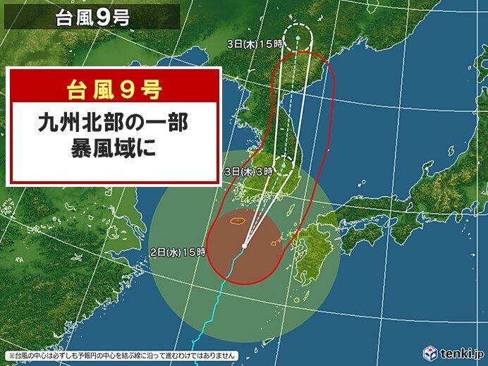 台風9号 九州北部の一部が暴風域に入りました