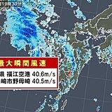 台風9号 長崎県内で最大瞬間風速40メートル超