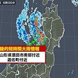 山形県で記録的短時間大雨情報