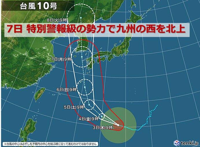 台風10号 6日(日)から7日(月) 特別警報級の勢力で九州に接近のおそれ