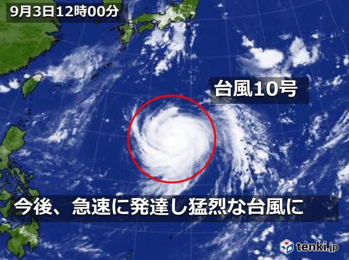 九州 「特別警報級」に発達する台風10号へ備えを