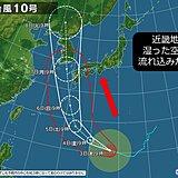 関西 台風は離れていても油断は禁物!