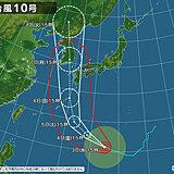 台風10号 猛烈な勢力へ 記録的な暴風や大雨の警戒エリアは?