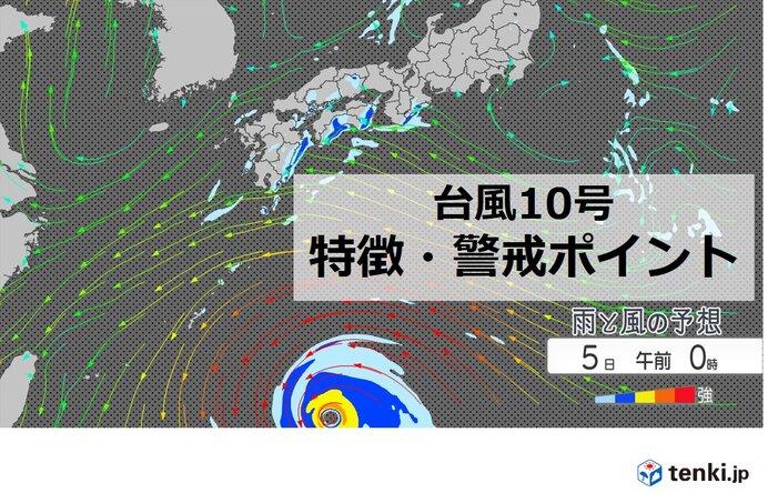 台風10号 特別警報級に発達予想 特徴と警戒ポイント