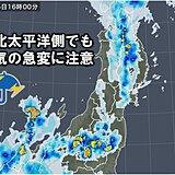 東北 雨雲発達 午後も非常に激しい雨や雷雨の恐れ