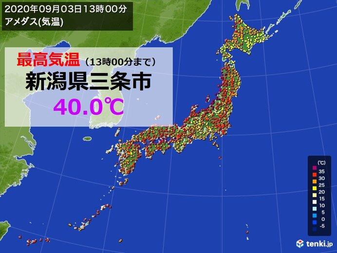 新潟県三条市で 最高気温40℃台 9月としては 全国で初