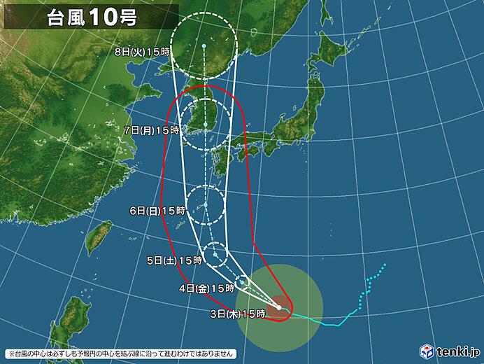 次は 台風10号に警戒