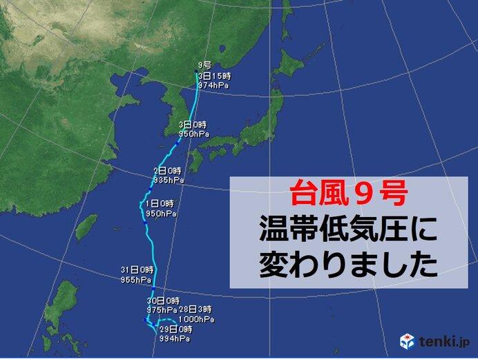 台風9号は 温帯低気圧に変わりました