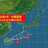 台風6号 沖縄直撃 本州の天気へ影響は