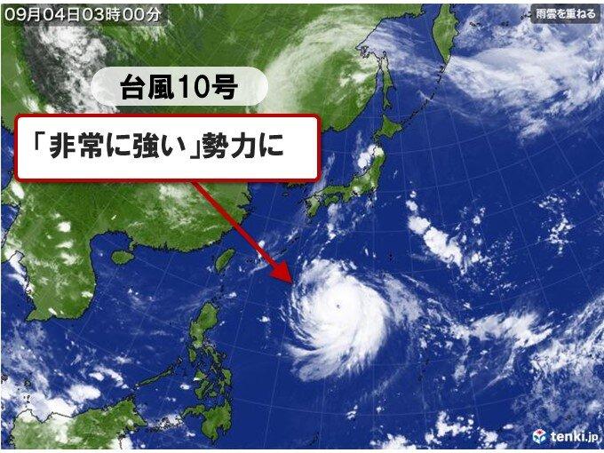 台風10号 非常に強い勢力に 今後更に勢力増す