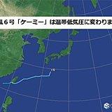 台風6号 温帯低気圧に変わりました