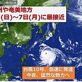 九州 台風10号 6日~7日特別警報級の勢力で接近 最大級の備えを