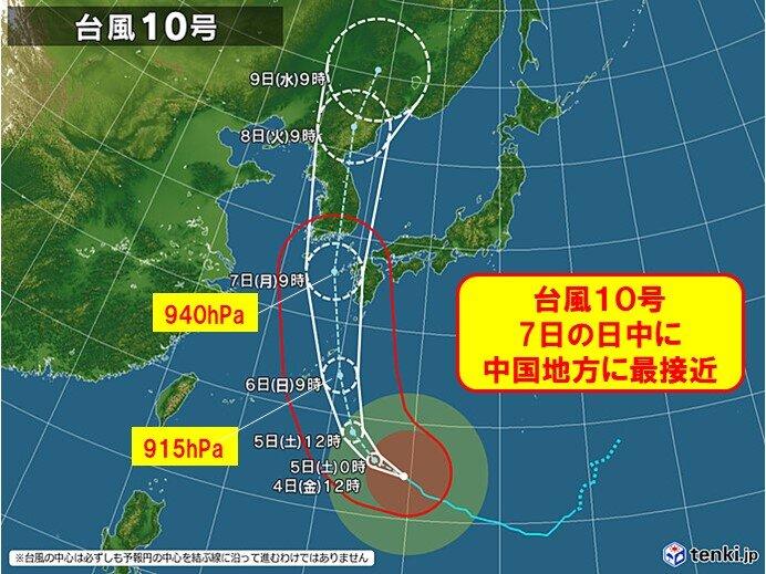 7日は山口県を中心に暴風域に入るおそれ