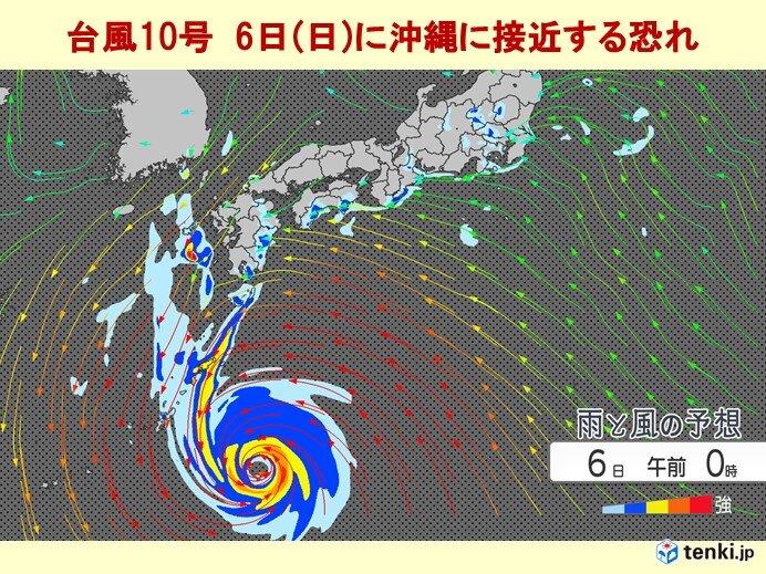 台風10号 あさって沖縄に最接近 最大級の警戒を