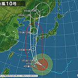 台風10号 特別警報級の勢力で接近 85メートルの記録的な暴風の恐れ