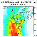九州 台風10号による記録的暴風に最大級の警戒を