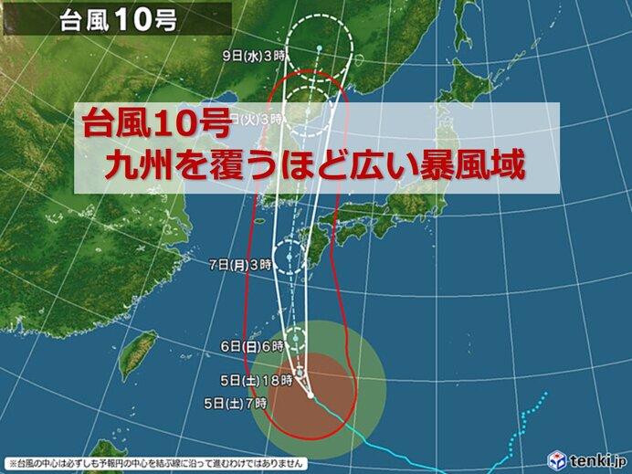 台風10号 九州を覆うほどの暴風域伴い北上中