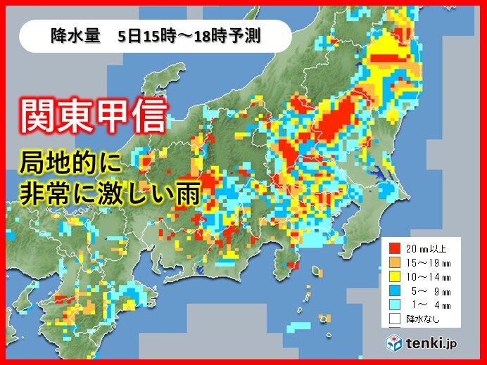 関東甲信 午後は天気急変 局地的に「非常に激しい雨」