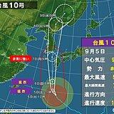 台風10号 猛烈な勢力で接近の恐れ 備えは万全に!