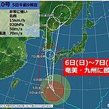 九州 台風10号 経験ないような暴風・大雨・高波・高潮発生のおそれ
