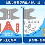 経験にない記録的「高潮」 台風10号が引き起こす災害に厳重警戒を