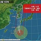 関西 台風10号で6日~7日は南部を中心に大雨の恐れ 高波にも警戒
