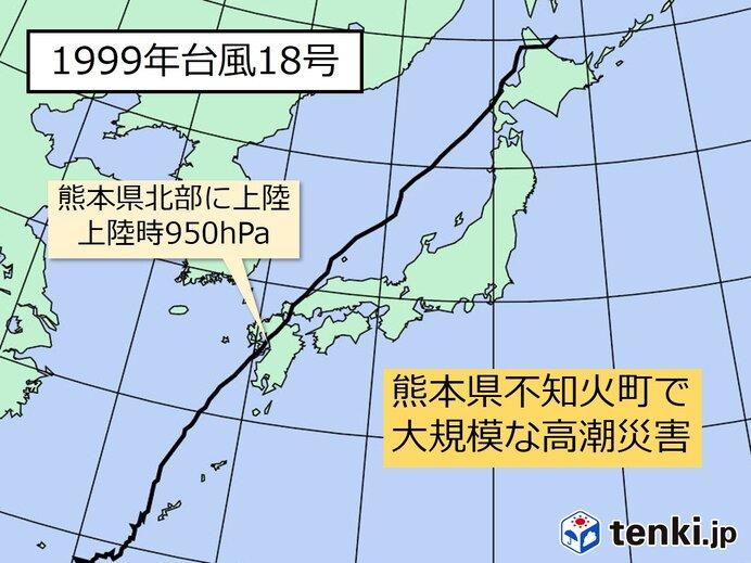 九州 過去の災害を知り、台風への備えを[高潮:1999年台風18号]