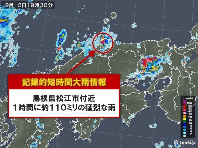 島根県で約110ミリ 記録的短時間大雨情報