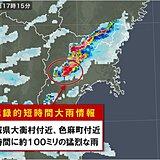 宮城県で約100ミリ 記録的短時間大雨情報