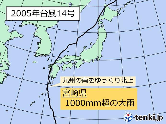 九州 過去の災害を知り、台風への備えを[大雨:2005年台風14号]