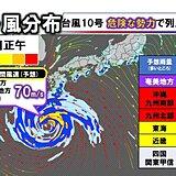 台風10号 記録的暴風や高波・高潮・大雨に厳重な警戒を!