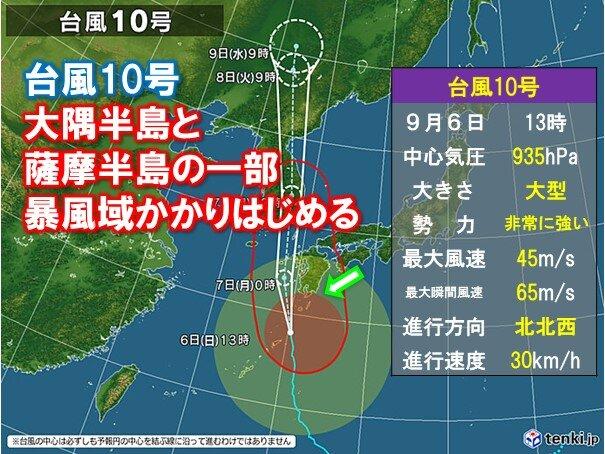 台風10号 大隅半島と薩摩半島の一部 暴風域かかりはじめる